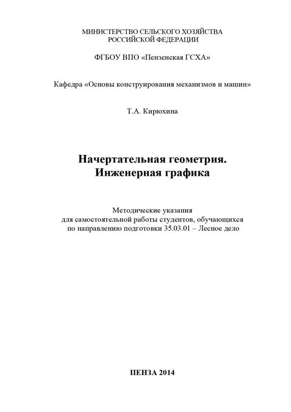 Т. А. Кирюхина Начертательная геометрия. Инженерная графика