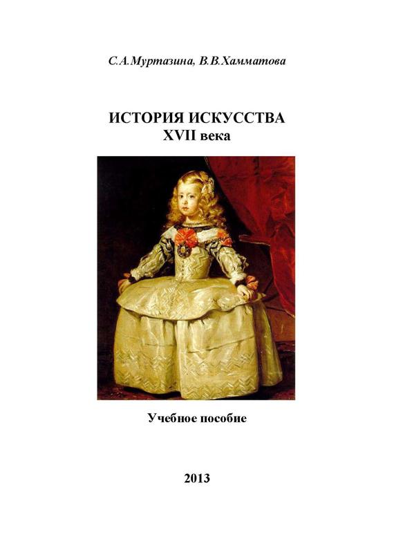 С. Муртазина, Венера Хамматова - История искусства XVII века