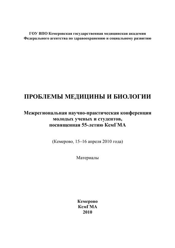 Коллектив авторов Проблемы медицины и биологии коллектив авторов наноструктурные материалы
