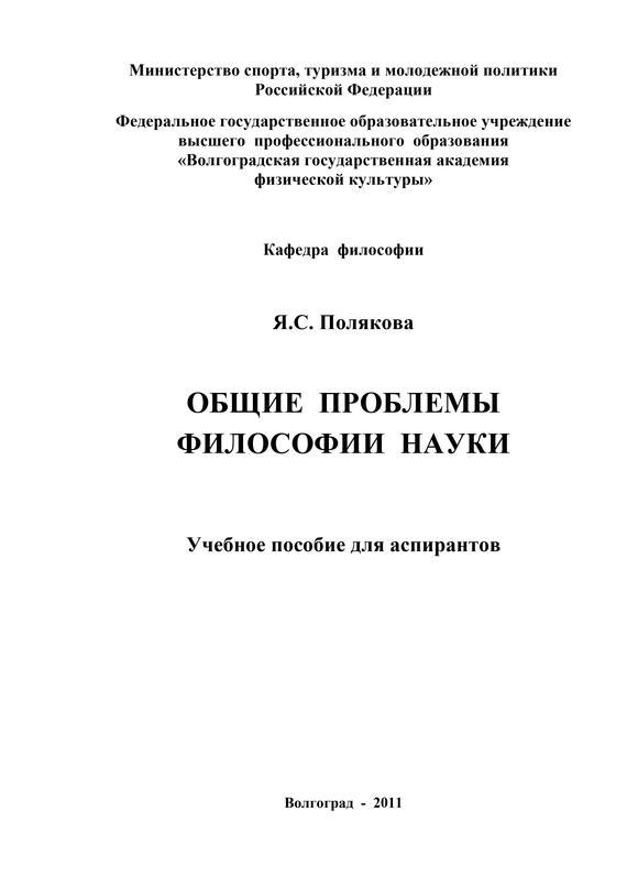 Яна Полякова Общие проблемы философии науки в г борзенков философия науки на пути к единству науки