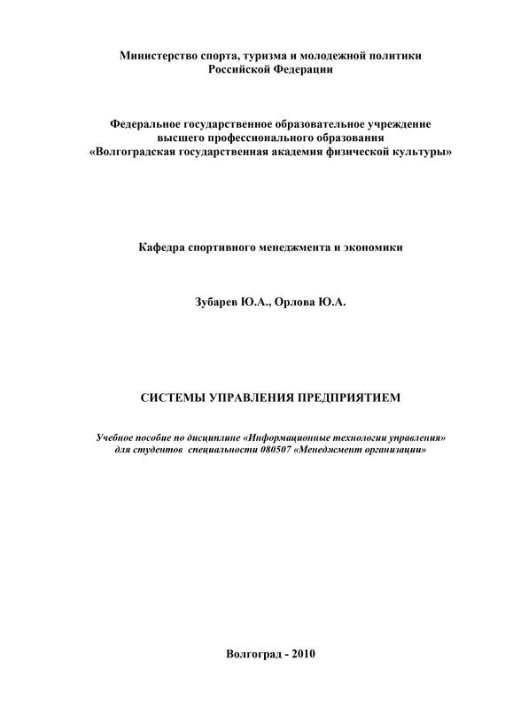 Ю. А. Орлова Системы управления предприятием