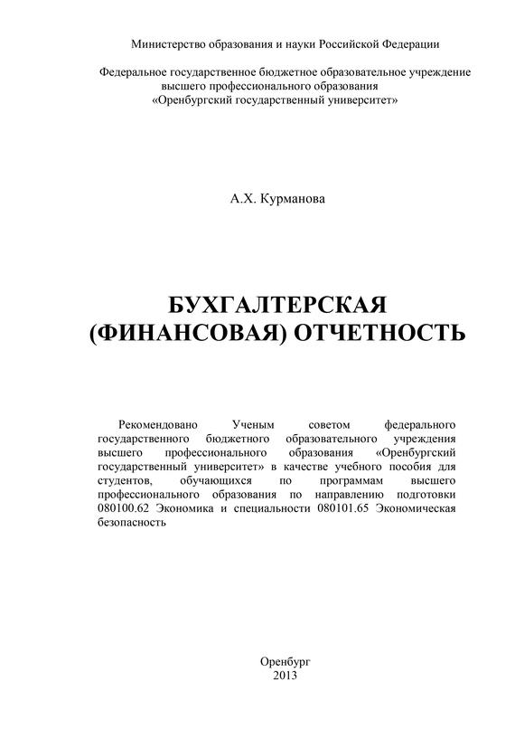 А. Х. Курманова Бухгалтерская (финансовая) отчетность концептуальные основы стандартов финансовой отчетности