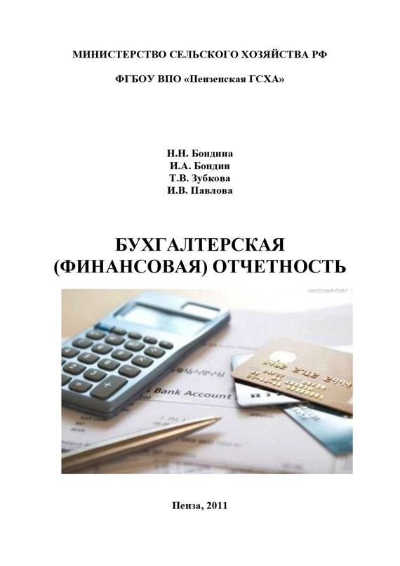 Ирина Павлова, Татьяна Зубкова - Бухгалтерская (финансовая) отчетность