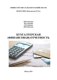 - Бухгалтерская (финансовая) отчетность