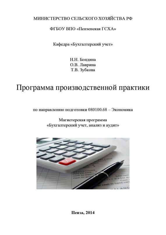 Татьяна Зубкова, Наталья Бондина - Программа производственной практики