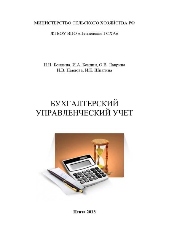 Ирина Шпагина, Ирина Павлова - Бухгалтерский управленческий учет