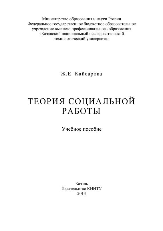 Ж. Е. Кайсарова Теория социальной работы учебники проспект теория социальной работы уч пос 2 е изд
