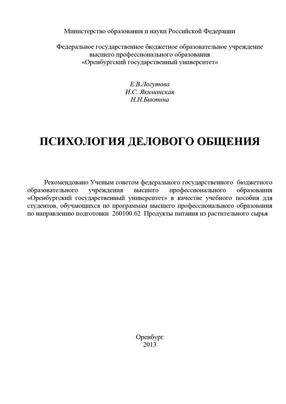 И. С. Якиманская Психология делового общения леонов н и психология делового общения учебное пособие
