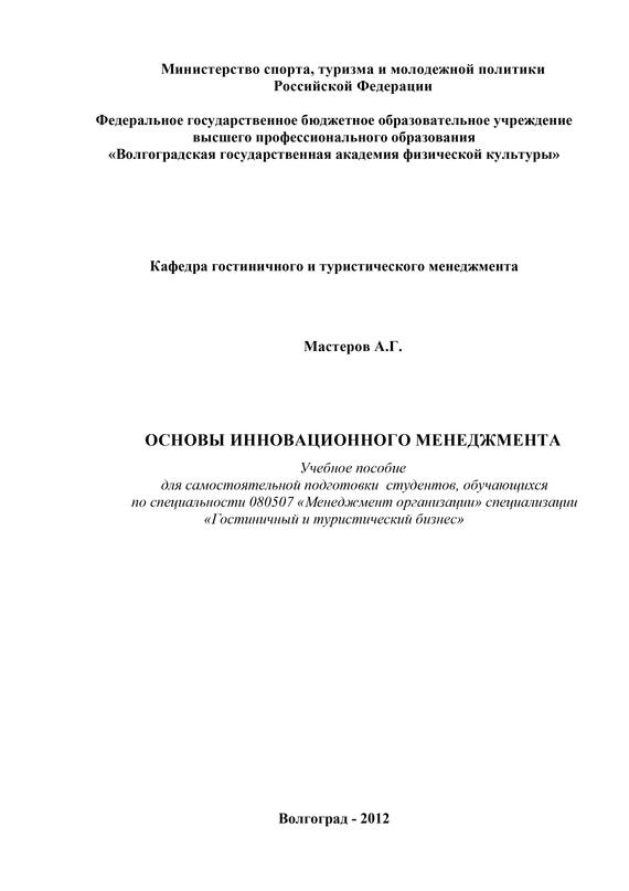 Андрей Мастеров - Основы инновационного менеджмента