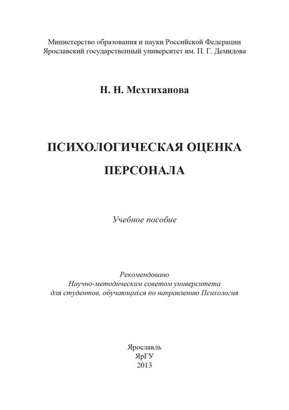 Н. Н. Мехтиханова Психологическая оценка персонала оценка интеллектуального капитала персонала