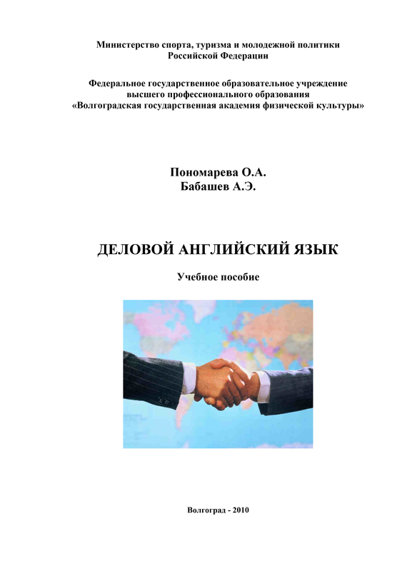 А. Бабашев Деловой английский язык к буркеева деловой английский язык