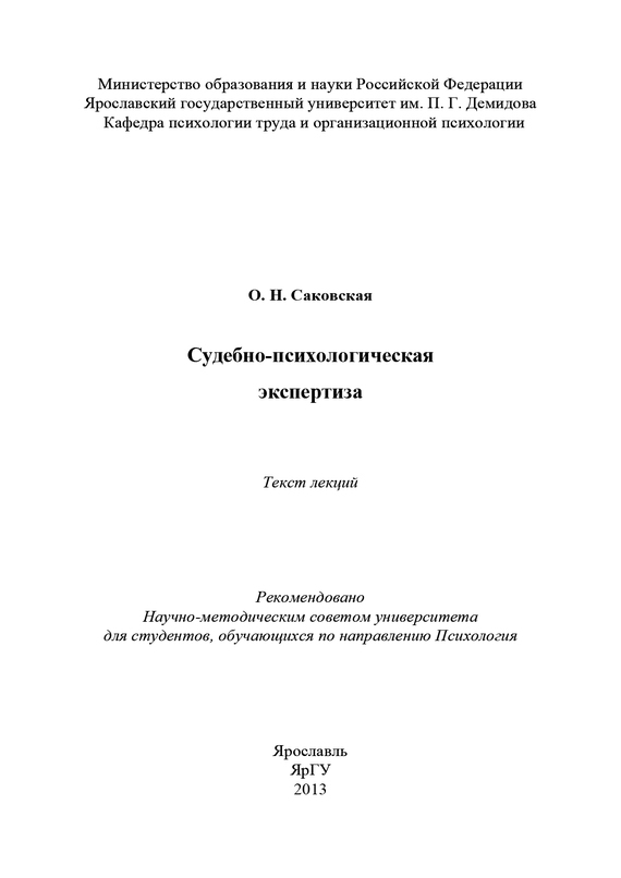 О. Н. Саковская Судебно-психологическая экспертиза автомобильный коврик seintex 84980 для toyota camry