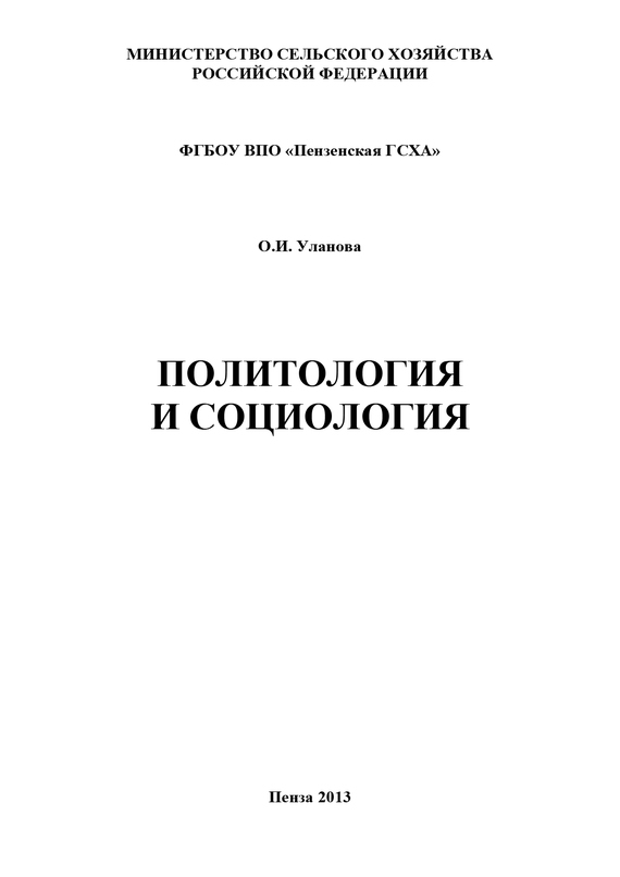 О. И. Уланова Политология и социология научная литература как источник специальных знаний