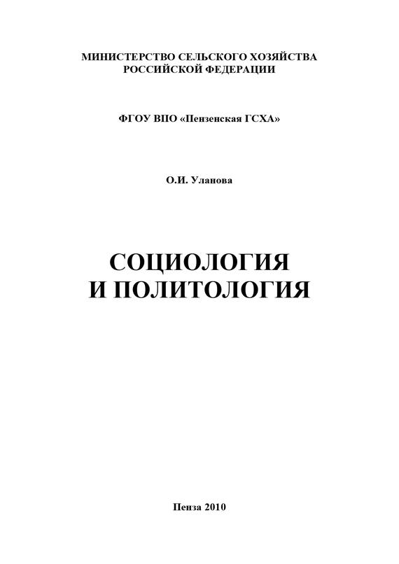 О. И. Уланова Социология и политология научная литература как источник специальных знаний