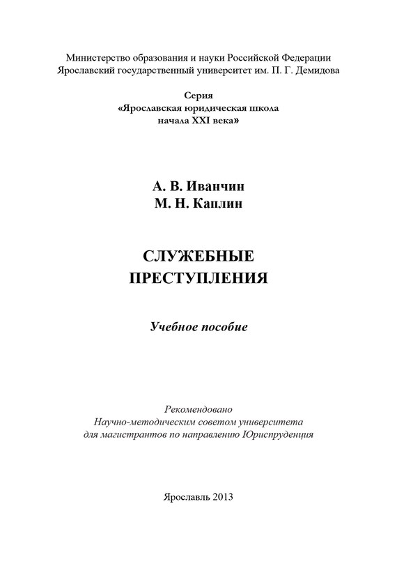 Артем Иванчин Служебные преступления
