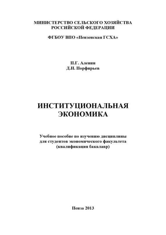 П. Г. Аленин Институциональная экономика научная литература как источник специальных знаний