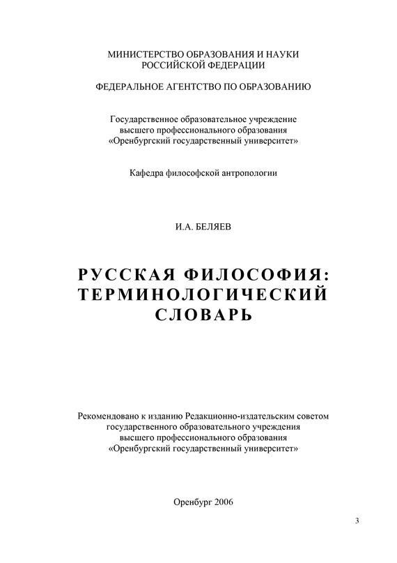 Игорь Беляев - Русская философия
