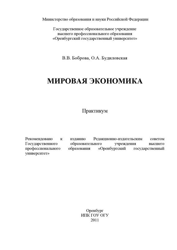 В. В. Боброва Мировая экономика мировая экономика и международный бизнес практикум
