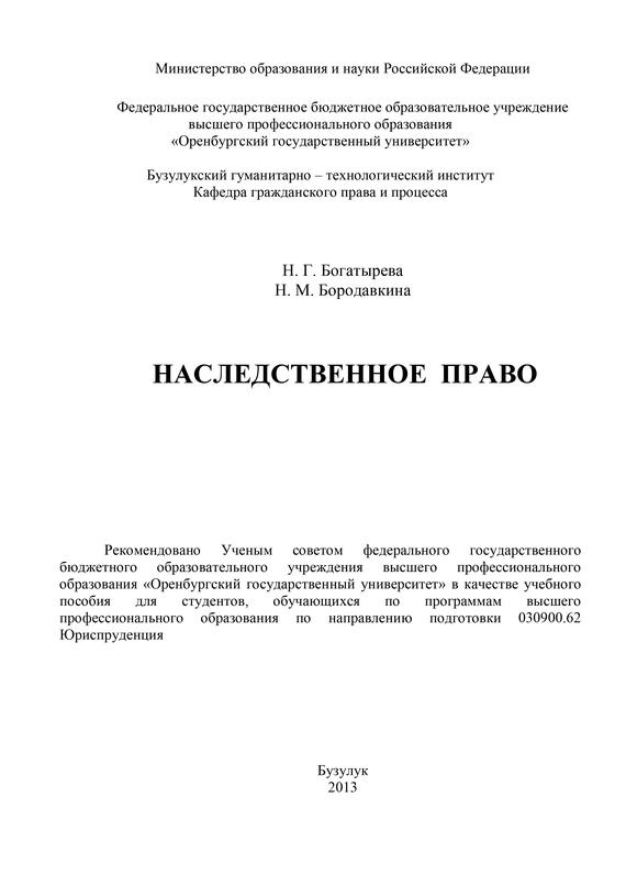 Н. Г. Богатырева Наследственное право фаркоп avtos на ваз 21099 разборный тип крюка h г в н 800 50кг vaz 09