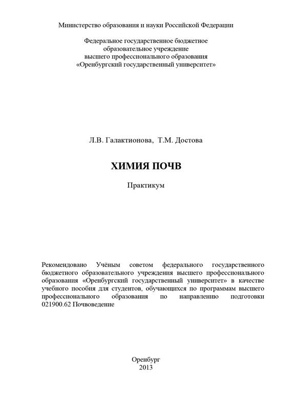 Л. В. Галактионова Химия почв