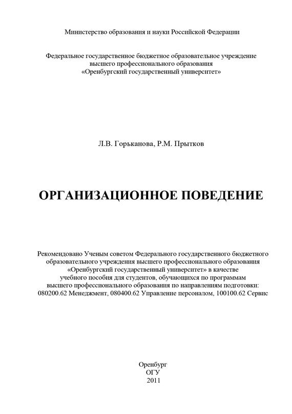 Л. В. Горьканова Организационное поведение л в доровских древнегреческий язык учебное пособие