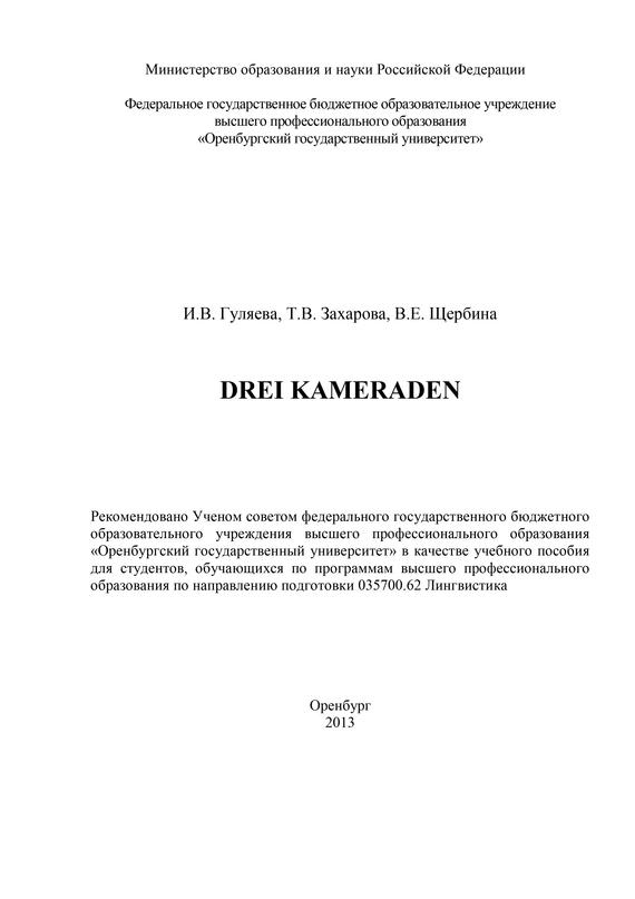 И. В. Гуляева Drei Kameraden три товарища 2016 12 09t19 00