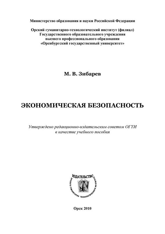 М. В. Зибарев Экономическая безопасность и к ларионов м а гурееева экономическая безопасность личности общества и государства