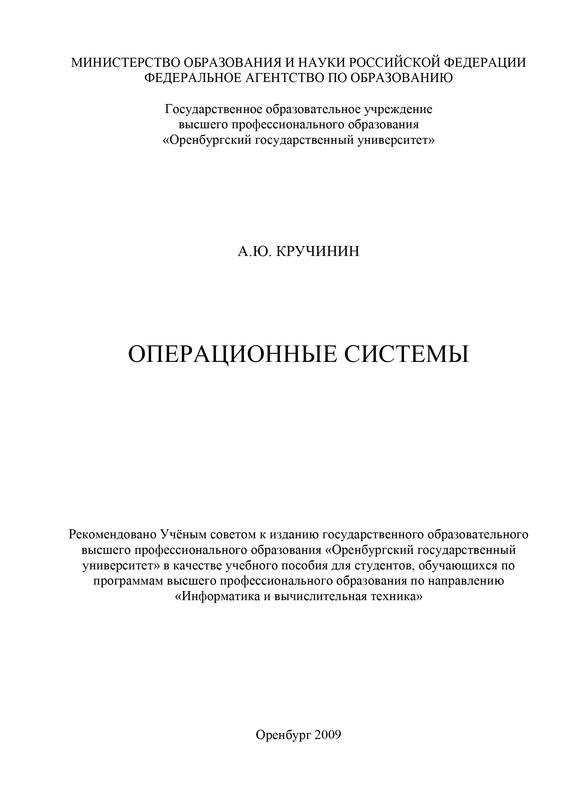 А. Ю. Кручинин Операционные системы психология для студентов вузов курс лекций