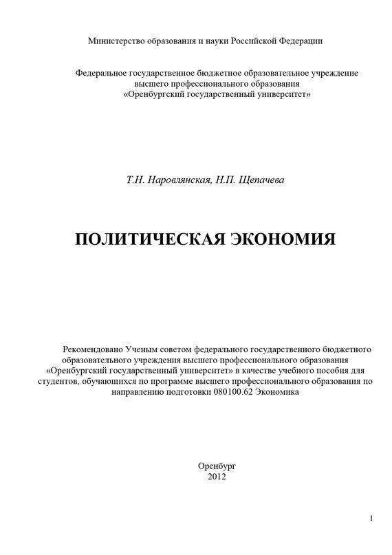 Т. Н. Наровлянская бесплатно