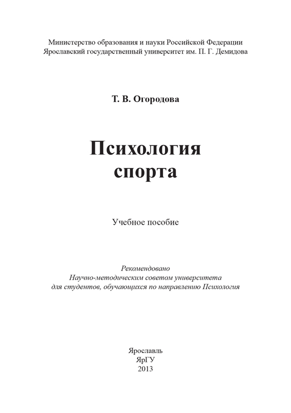 Т. Огородова Психология спорта