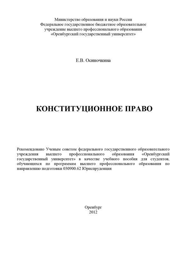 Е. В. Осиночкина Конституционное право е в осиночкина основы теории служебного права