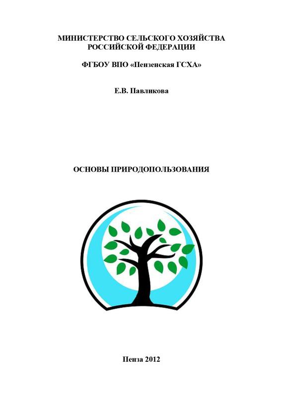 Екатерина Павликова - Основы природопользования