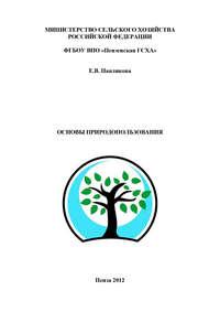 Павликова, Е. В.  - Основы природопользования
