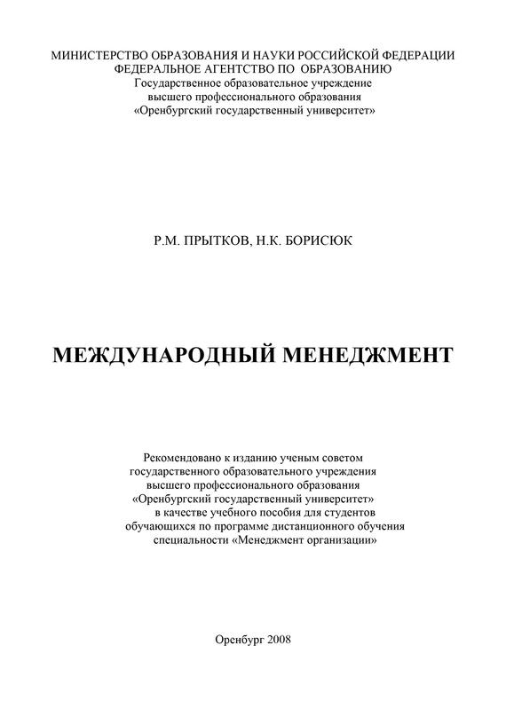 Н. К. Борисюк Международный менеджмент фаркоп avtos на ваз 2108 2109 2113 2114 2016 тип крюка h г в н 750 50кг vaz 14