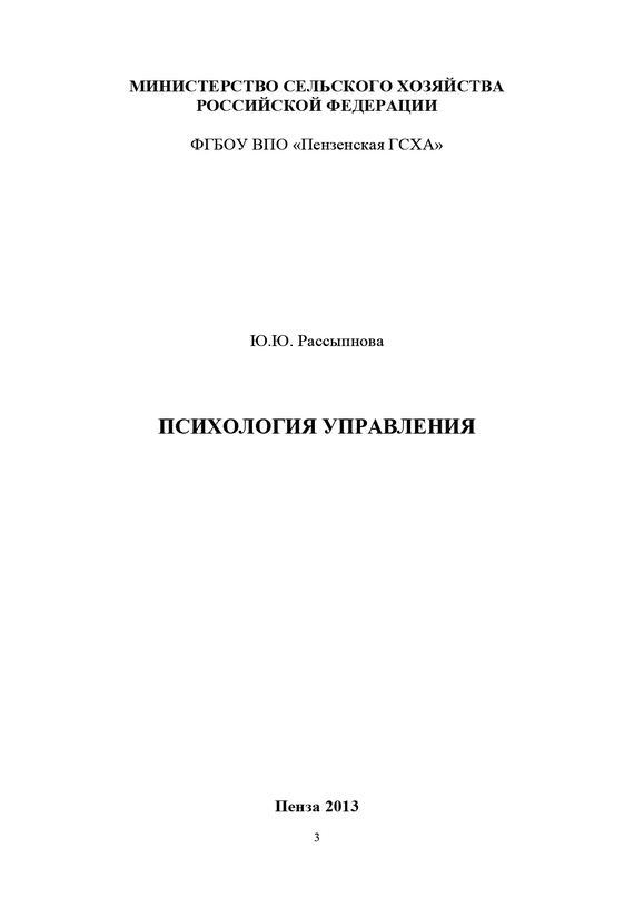 Ю. Ю. Рассыпнова Психология управления организация работы медицинского лабораторного техника методические рекомендации