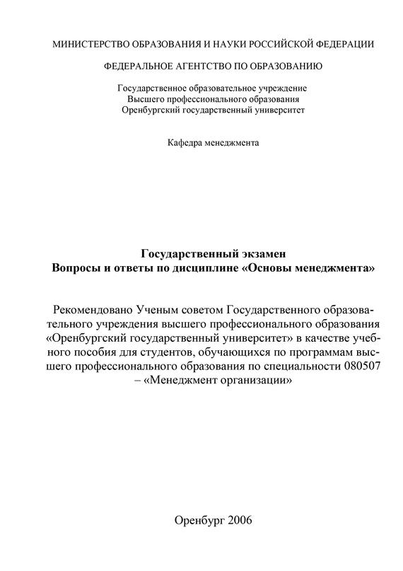 Н. Е. Рябикова Государственный экзамен. Вопросы и ответы по дисциплине «Основы менеджмента»