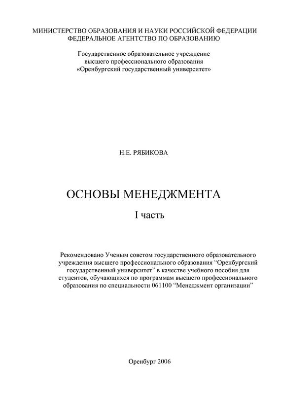 Н. Е. Рябикова Основы менеджмента. I часть мескон м х основы менеджмента 3 е издание