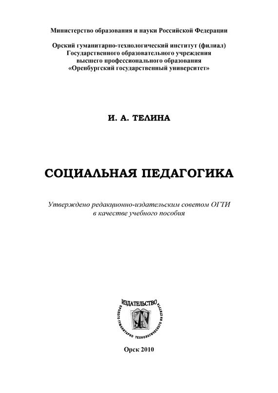 И. А. Телина Социальная педагогика правовые основы профессиональной