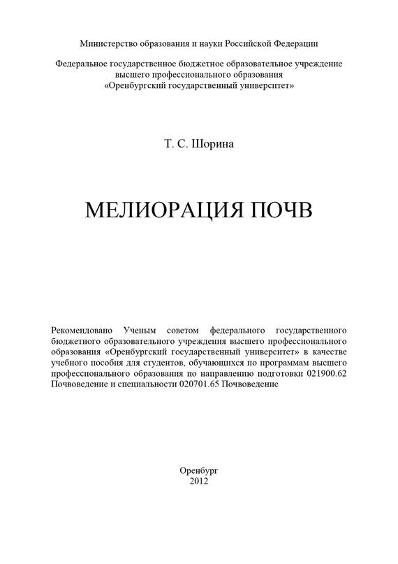 Т. С. Шорина Мелиорация почв ольга евгеньевна шорина бобылка