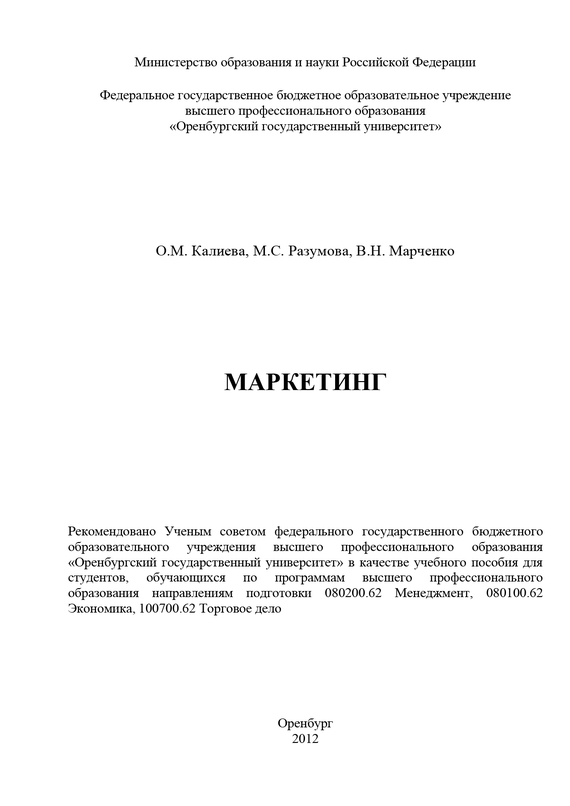 Виктория Марченко, Ольга Калиева - Маркетинг