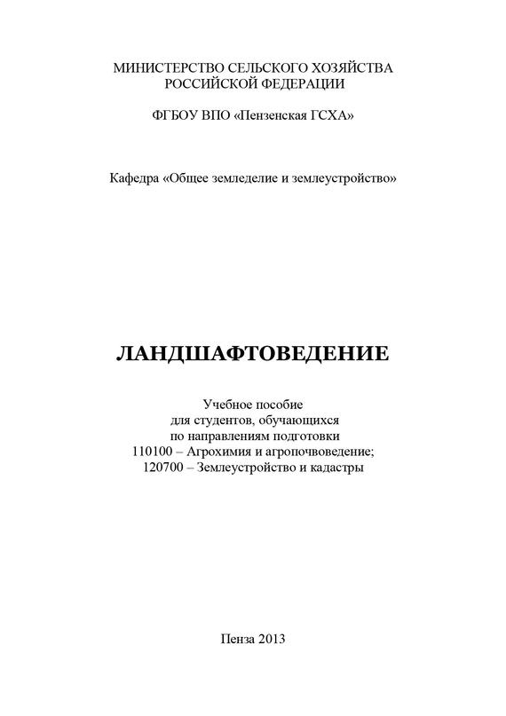 Екатерина Павликова, Оксана Ткачук - Ландшафтоведение