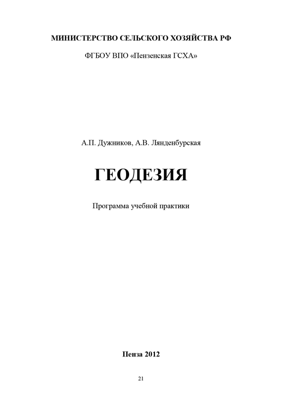 А. П. Дужников Геодезия а п дужников геодезия