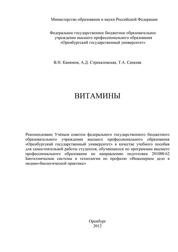 В. Н. Канюков Витамины
