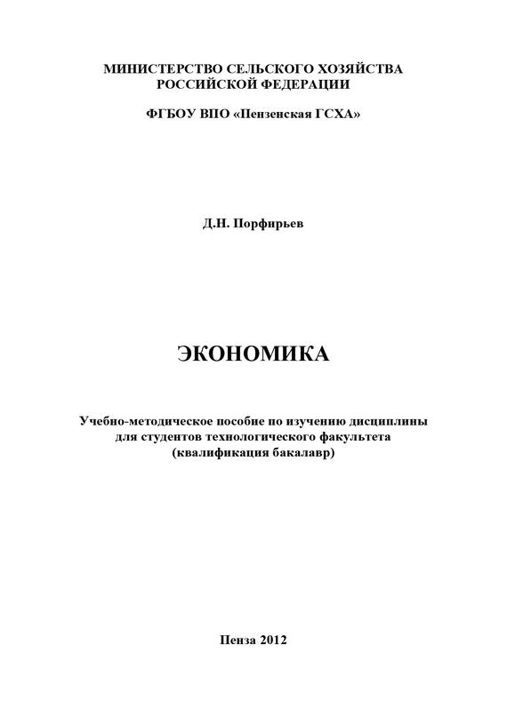 Д. Н. Порфирьев Экономика научная литература как источник специальных знаний