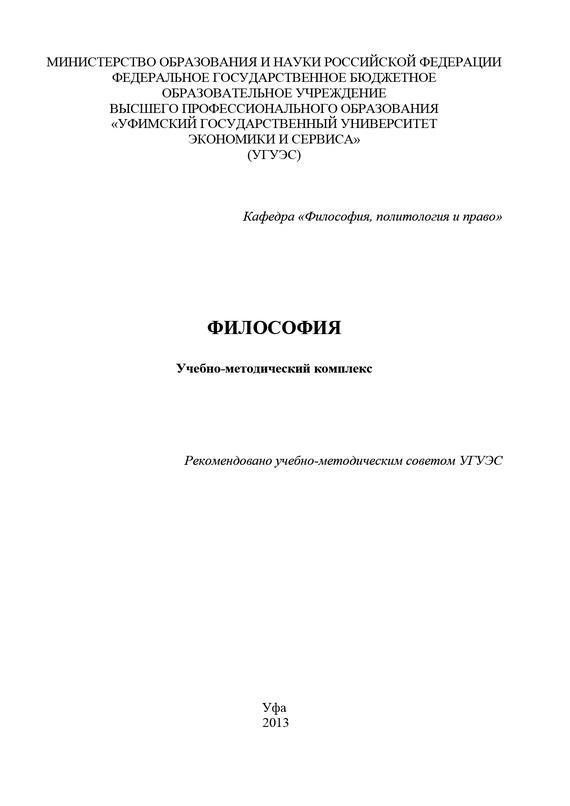 Коллектив авторов, Галина Святохина - Философия. Учебно-методический комплекс