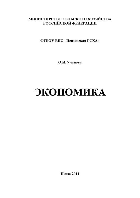 Ольга Уланова - Экономика