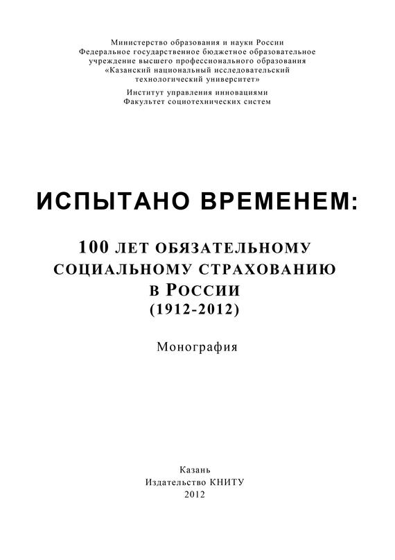А. В. Морозов Испытано временем: 100 лет обязательному социальному страхованию в России (1912-2012)