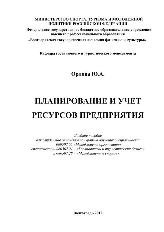Ю. А. Орлова Планирование и учет ресурсов предприятия александр соловьев 0 страсти по спорту
