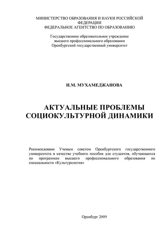 Н. М. Мухамеджанова бесплатно