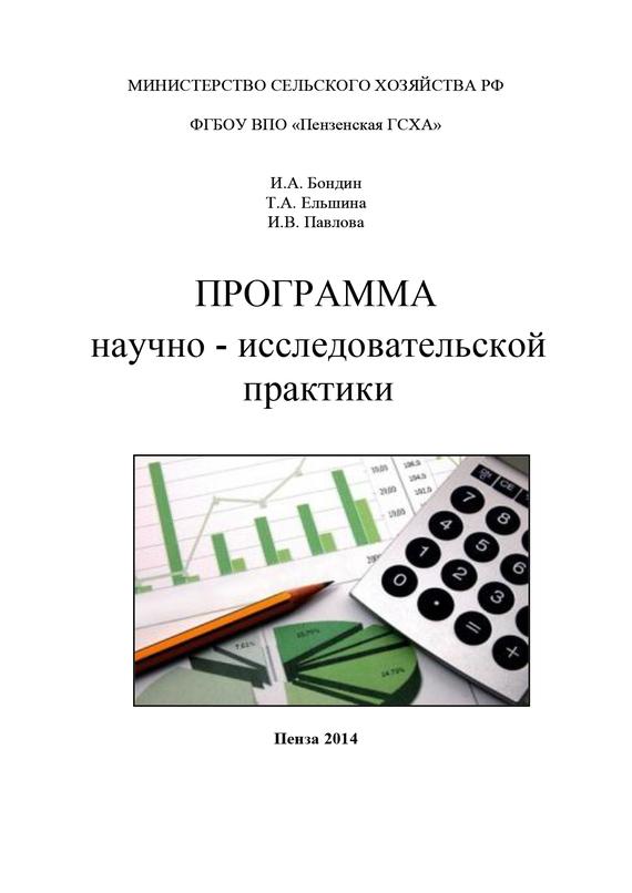 Ирина Павлова, Татьяна Ельшина - Программа научно-исследовательской практики